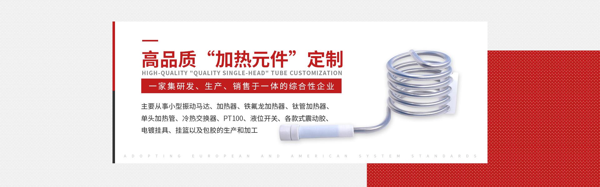 单头管,铁氟龙换热器,ptc电加热器